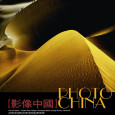 """Golden West College is pleased to announce that """"Imaging China: Contemporary Photographs from Commercial and Fine Arts,"""" is on display in the campus' Fine Arts Gallery. The exhibit opened Sept. […]"""